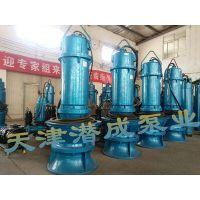 天津混流潜水泵 套筒式潜水混流泵 防洪排涝用雨水站高扬程大流量