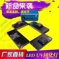 广东云硕小型uv固化灯 365nm紫光电子胶黏剂固化 供应240w小型uv灯 厂家批发