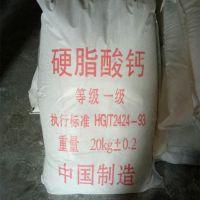 热稳定剂硬质酸钙 发泡水泥专用 帅腾