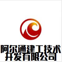 昆明阿尔通建工技术开发有限公司