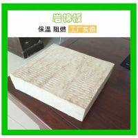 外墙A级防火岩棉保温板 盈辉专注品质 保温隔热岩棉板