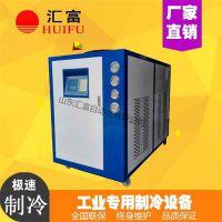 高频焊机配套冷水机 汇富小型冷水机价格优