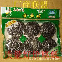 【厂商联盟】促销6个装不锈钢钢丝球清洁球洗锅碗刷两元2元店货源