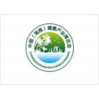 2017中国国际医疗健康产业高峰论坛暨海南国际健康产业博览会