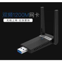 双频2.4G/5.8G无线网卡 高速1200M无线网卡 支持802.11ac 千兆网卡