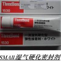 .特价供应/三键THREEBOND TB1530C 湿气硬化密封剂