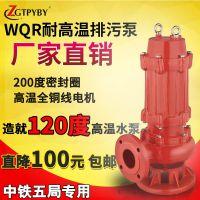 ZGTPYBY供应热水无堵塞排污泵 可耐120度热水无堵塞排污泵
