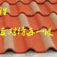 鹤壁市彩石金属瓦厂家出厂价,屋面瓦施工,招代理商,价格优惠,物美价廉。