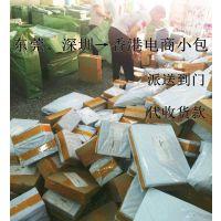 东莞跨境电商小包集运转运到台湾时效稳回款快