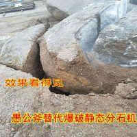液压劈裂棒静态开采石头劈石机