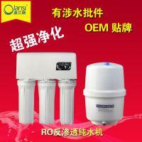 净水器十大品牌,澳兰斯净水机十大品牌,RO反渗透纯水机