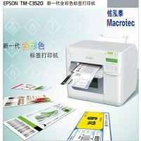 爱普生/Epson TM-C3520 新一代全高效彩色标签打印机条形码打印机
