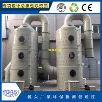 金华电镀酸雾聚丙烯废气处理设备 酸雾吸收净化洗涤塔