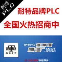 平凉市代理商招商耐特品牌PLC,兼容西门子S7-200