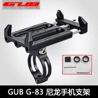 GUB G-83自行车手机支架手机座骑行导航固定通用型支架 可定制