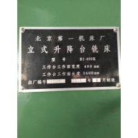 出售二手北京第一机床厂B1-400K立式升降台铣床