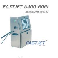 上海华炙电子科技有限公司SASTJET-400喷码机