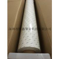 优势供应3M原装正品双面胶(3M-9080A)