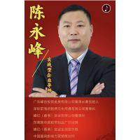 陈永峰:启智德陈永峰与张晓丽强强联手,共同打造上市浪潮!