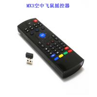 厂家直销MX3空中飞鼠 2.4G无线键盘飞鼠摇控器 双面键盘智能摇控红外六轴