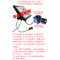 沃佳机器视觉 弯曲检测系统 形态判别 模式识别 VG-734
