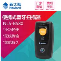 新大陆 NLS-BS80一/二维手持蓝牙条码扫描器