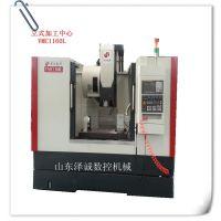 泽诚厂家供应 立式加工中心 立加 VMC1160