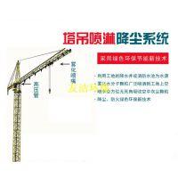 工程建设安装塔吊喷淋除尘设备 友隆环保