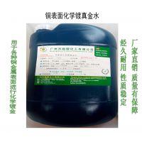 Q/YS.810(贻顺牌)铜表面化学镀真金水经久耐用 铜表面直接镀金增强导电性