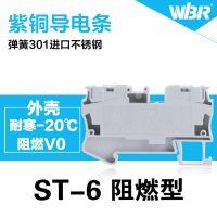 望博电气弹簧式接线端子ST-6 导轨 笼式弹簧端子 快速回拉式 以及各种配件