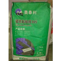 供应河南郑州奥泰利高性价比瓷砖胶 18860260359 欢迎来电咨询