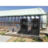 大连大棚温室种植恒温加热机7P 天维宝乐空气能保温设备