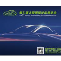 2017太原国际汽车展览会