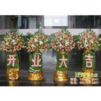 滨州开业花篮价格、滨州开业花篮、一二花鲜花店(在线咨询)