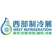2018第四届中国西部国际制冷、空调、供热、通风及食品冷冻加工展览会(西部制冷展)
