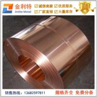 半硬C17200铍铜带 超弹性铍青铜带价格