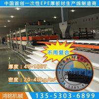 安徽一次性发泡珍珠棉生产设备厂家