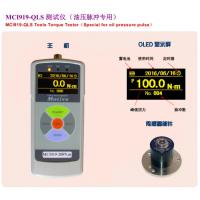 专业供应Motive品牌油压脉冲气动工具扭力测试仪MCI919-QLS