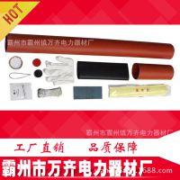 300-400mm2热缩电缆附件10KV NSY-10/3.4 10KV热缩三芯户内终端