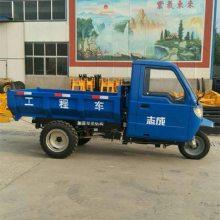 厂家直销混凝土搅拌站运输车2T大马力柴油三轮车液压自卸农用车
