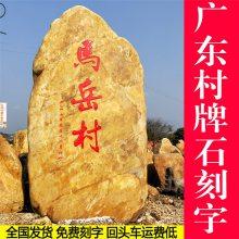 良好园林湖南村口刻字地标石,黄蜡石应用 户外景观石厂家