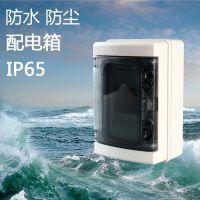 品誉HA-4回路防水塑料配电箱防尘布线箱户外监控箱空气开关盒IP65