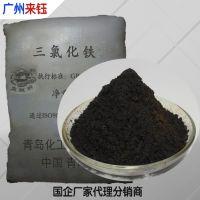 无水三氯化铁 工业级 固体粉末 98.5%不锈钢蚀刻水处理 广州大量现货
