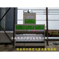 厂家批发无泵水帘 无泵水幕 环保设备 漆雾处理设备 济南绿源环