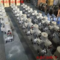 DN100 Q941H-16C 铸钢电动球阀 DN300 永嘉巨远阀门厂