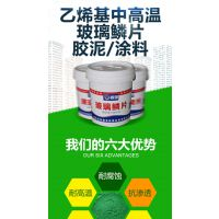 河北乙烯基耐磨型玻璃鳞片防腐胶泥生产厂家