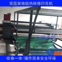 天津地毯双层架热转移印花机/操作简单数码热升华滚筒印花机
