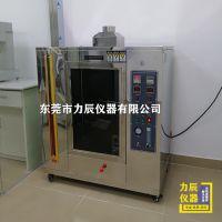 塑胶垂直水平燃烧试验机 塑料及塑料部件垂直/水平燃烧试验机 ;UL94燃烧,塑胶燃烧机