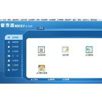 安徽合肥管家婆软件进销存财务管理软件财贸双全