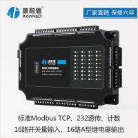 开关量输入输出模块16DI/16DO转TCP/IP远程采集器康耐德品牌